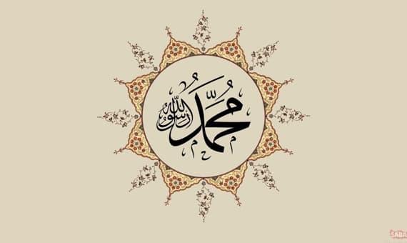 Hz Muhammed S A V Sozleri Ve Hadisleri